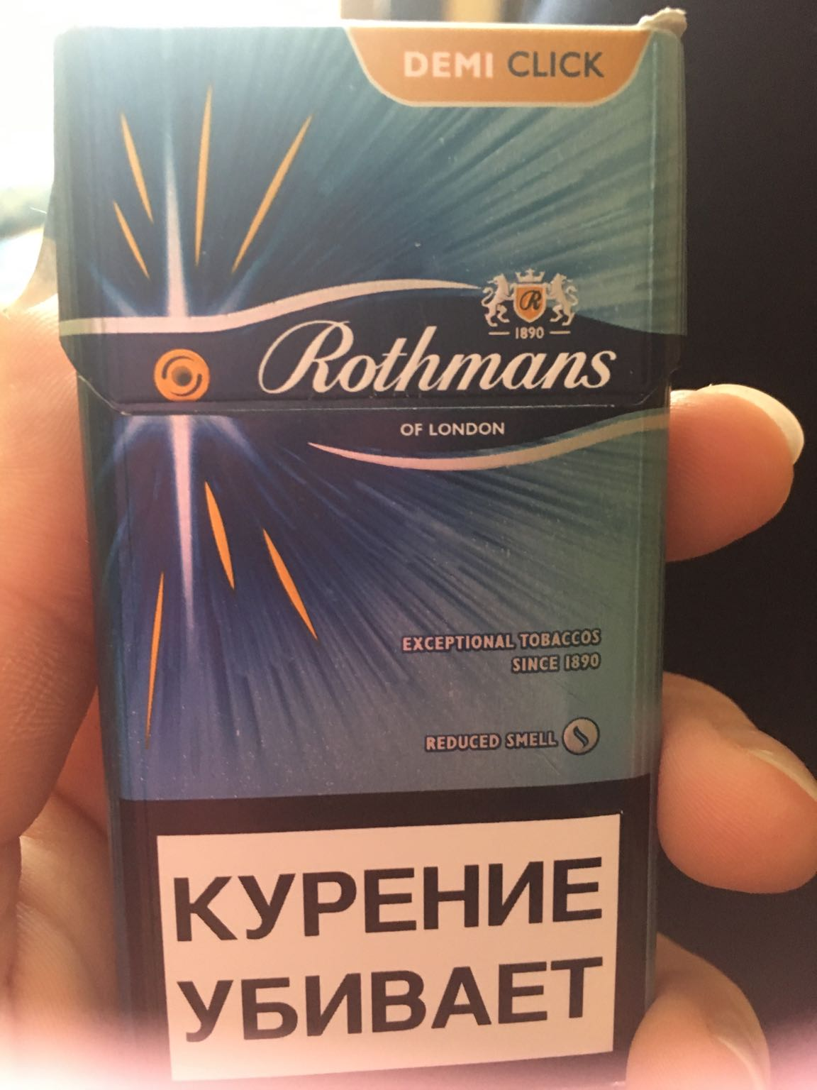 Сигареты Ротманс с кнопкой