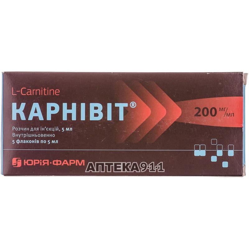 Инструкция по применению препарата Карнивит q10 и эффективность для похудения