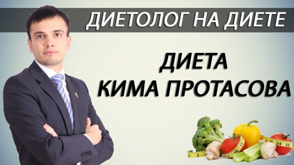Подробное описание диеты Протасова по неделям