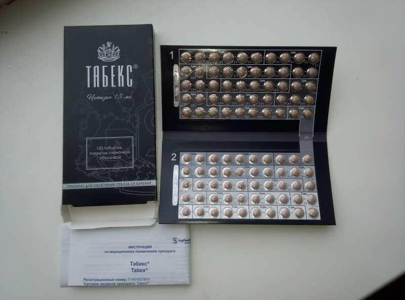 Средство от курения Табамекс в Вязьме