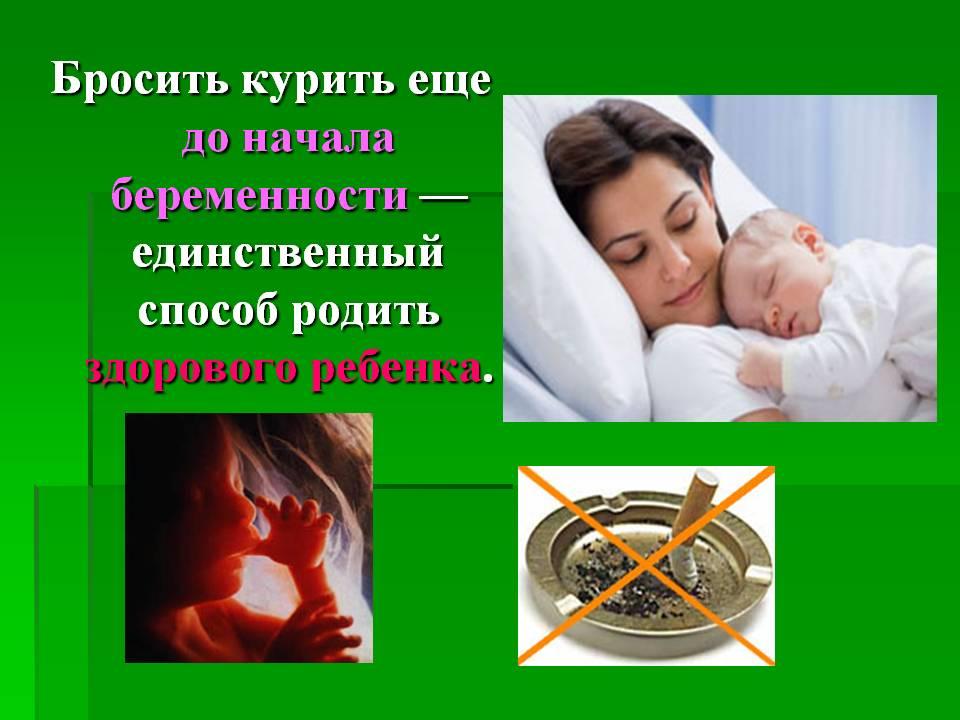 За сколько нужно бросить курить перед зачатием