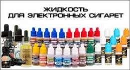 Срок годности и условия хранения жидкости для электронной сигареты