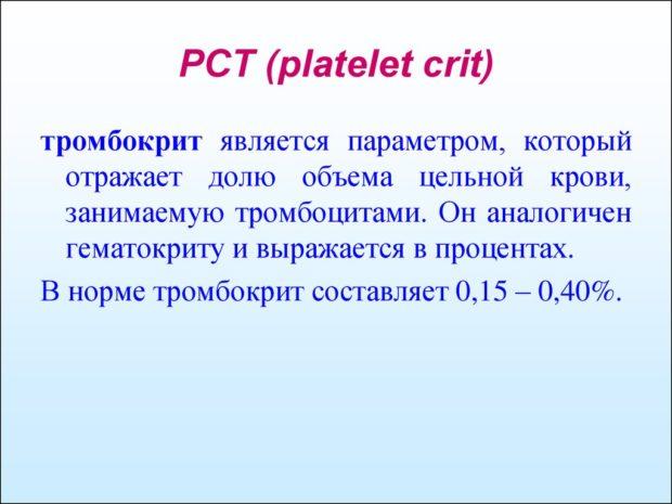 Что такое Pct