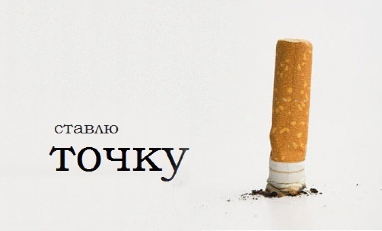 Не хочу бросать курить что делать?