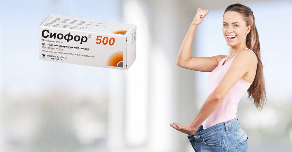 Инструкция по применению и отзывы худеющих о препарате Сиофор 500