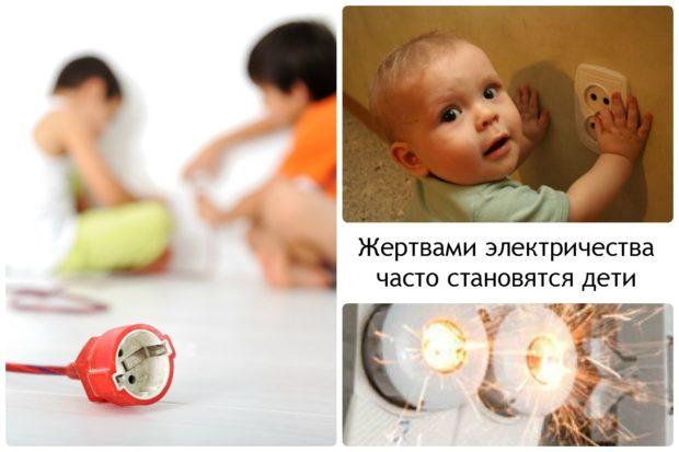 Электроожоги у детей бывают от электросетей