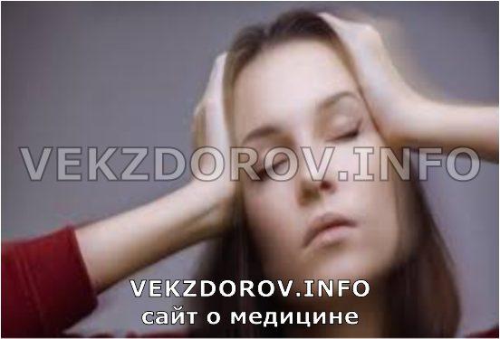 головокружение и боль